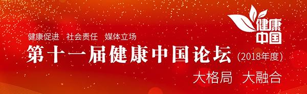 第十一届健康中国论坛