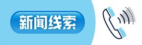新聞線(xian)索
